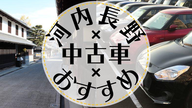 河内長野で中古車を買うならどこ?おすすめの中古車販売店を徹底調査