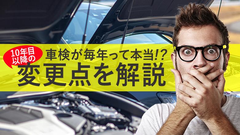 車検は毎年必要?10年目の車検で変わることや法定点検との違いを紹介