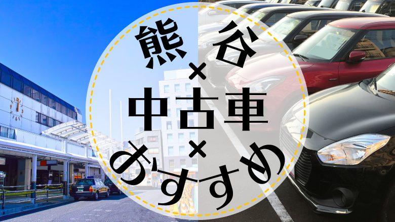 熊谷で中古車を買うならどこ?おすすめの中古車販売店を徹底調査