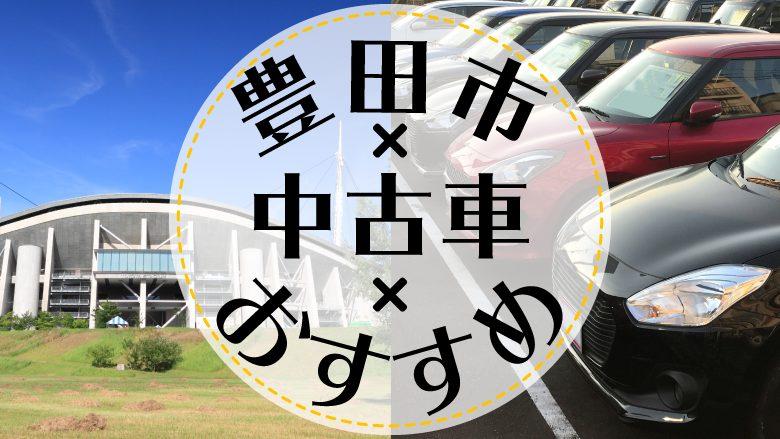 豊田市で中古車を買うならどこ?おすすめの中古車販売店を徹底調査