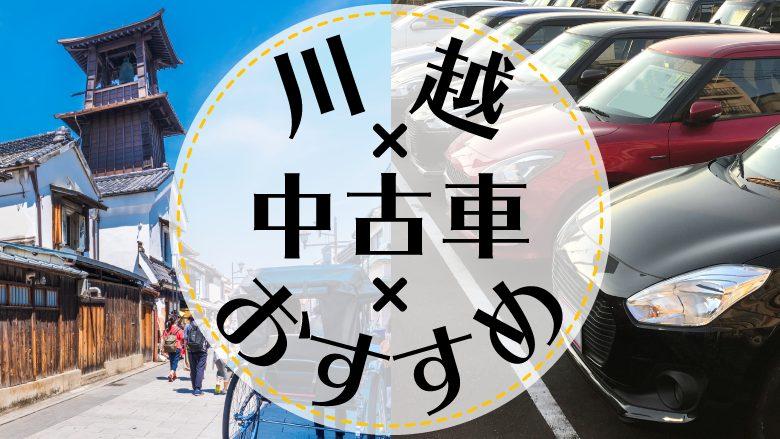川越で中古車を買うならどこ?おすすめの中古車販売店を徹底調査
