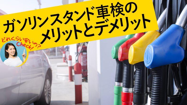 ガソリンスタンド車検って安いの?メリット・デメリットと費用を抑える方法
