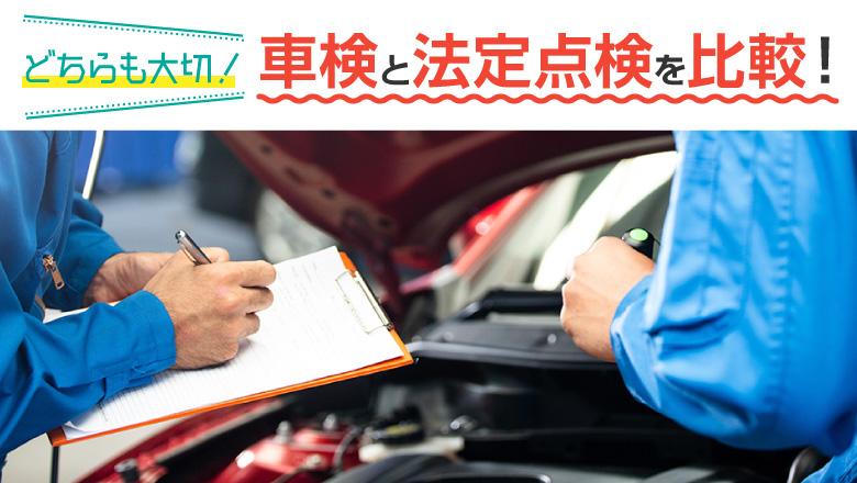 車検と法定点検の違いは?費用や時間、受けない場合どうなるかについて解説