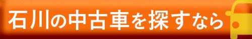 石川中古車