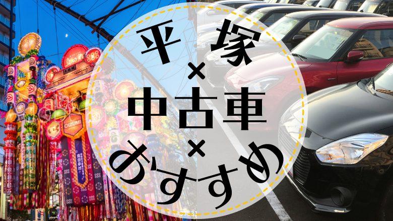 平塚で中古車を買うならどこ?おすすめの中古車販売店を徹底調査