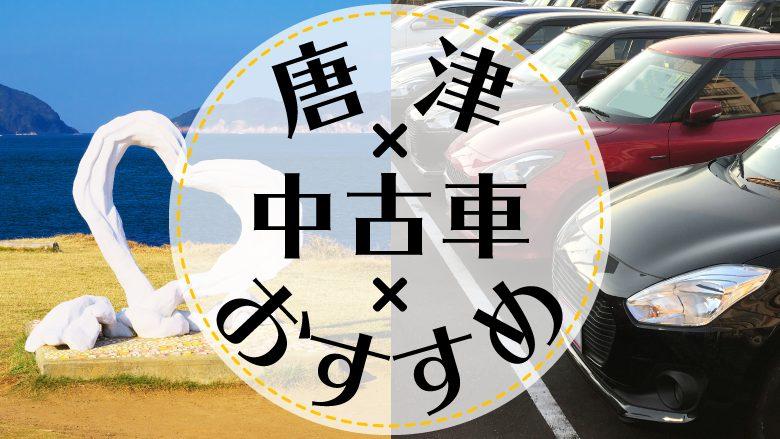 唐津で中古車を買うならどこ?おすすめの中古車販売店を徹底調査