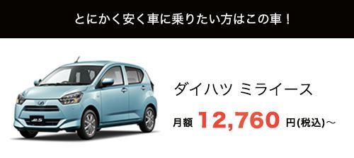 安く車に乗りたい