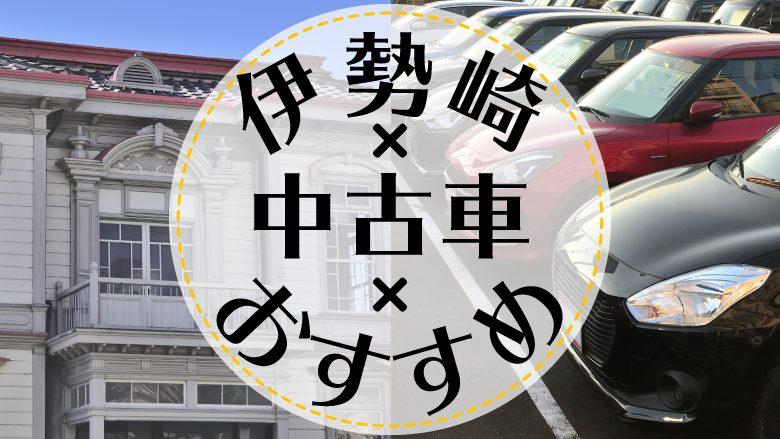 伊勢崎で中古車を買うならどこ?おすすめの中古車販売店を徹底調査