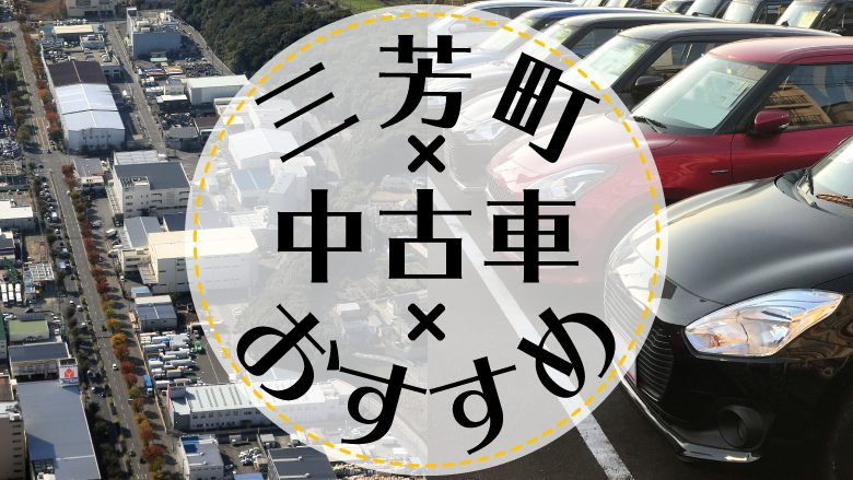 三芳町で中古車を買うならどこ?おすすめの中古車販売店を徹底調査