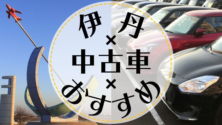 伊丹で中古車を買うならどこ?おすすめの中古車販売店を徹底調査
