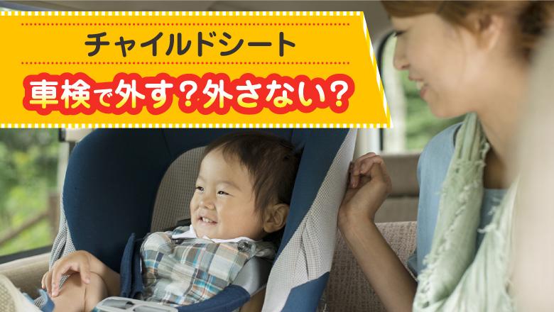 車検時、チャイルドシートは付けたままでも大丈夫?対処法やその理由を調査