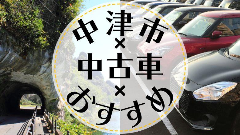 中津市で中古車を買うならどこ?おすすめの中古車販売店を徹底調査
