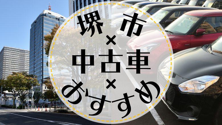 堺市で中古車を買うならどこ?おすすめの中古車販売店を徹底調査