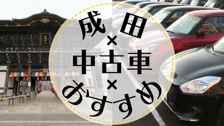 成田で中古車を買うならどこ?おすすめの中古車販売店を徹底調査