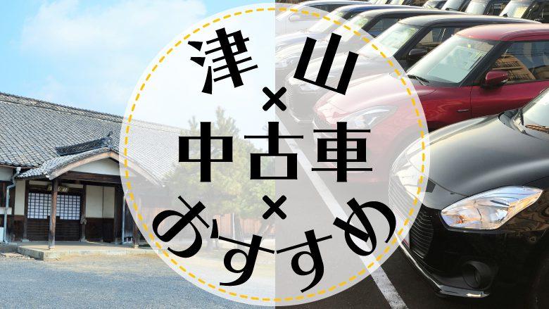 津山で中古車を買うならどこ?おすすめの中古車販売店を徹底調査