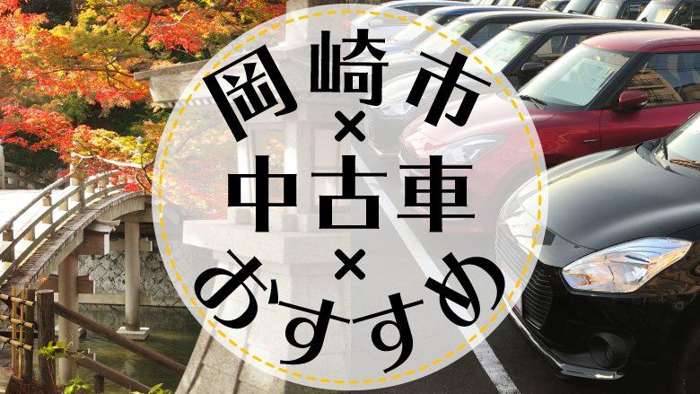 岡崎市で中古車を買うならどこ?おすすめの中古車販売店を徹底調査