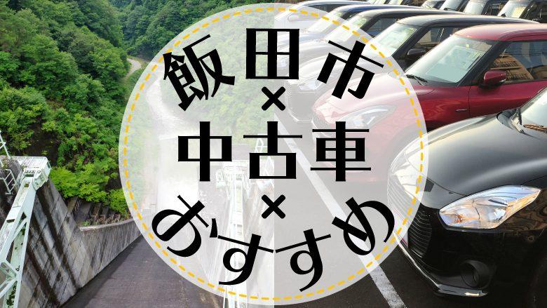 飯田市で中古車を買うならどこ?おすすめの中古車販売店を徹底調査
