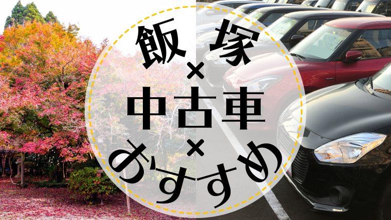 飯塚で中古車を買うならどこ?おすすめの中古車販売店を徹底調査