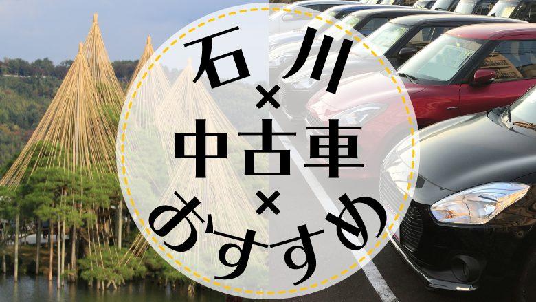 石川で中古車を買うならどこ?おすすめの中古車販売店を徹底調査