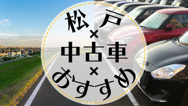 松戸で中古車を買うならどこ?おすすめの中古車販売店を徹底調査