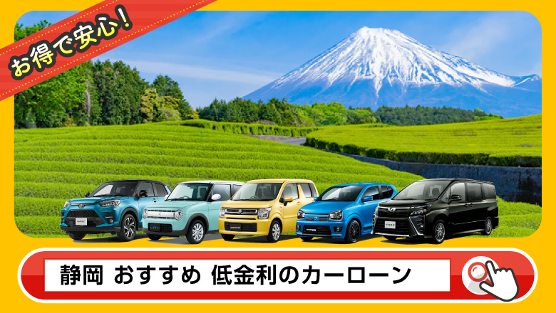 静岡でカーローンを組みたいならここ!低金利で利用できるカーローン3選