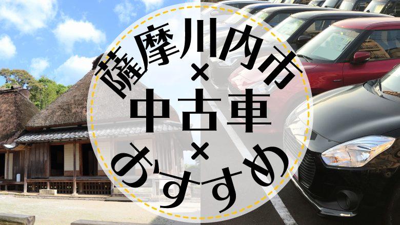 薩摩川内市で中古車を買うならどこ?おすすめの中古車販売店を徹底調査