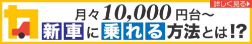 月々10000円台で新車