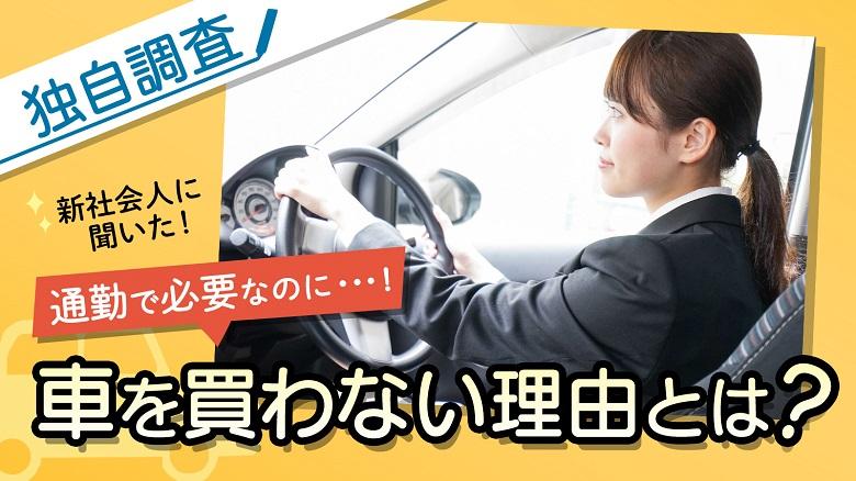 【独自調査】新社会人のクルマ事情を調査 75%が通勤で車が必要