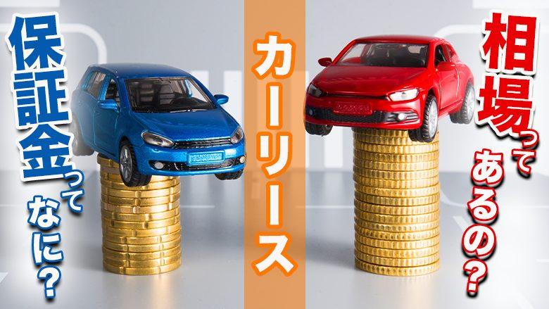 カーリースの保証金とは?保証金の相場や保証金なしで新車に乗る方法を紹介