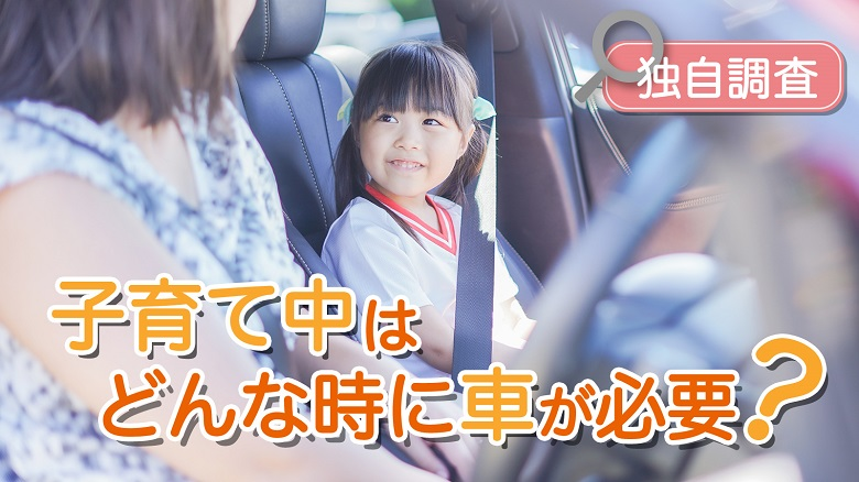 【独自調査】子育ての車事情調査 77%が「車は必要」。学校や保育園の送迎時に必要が33%