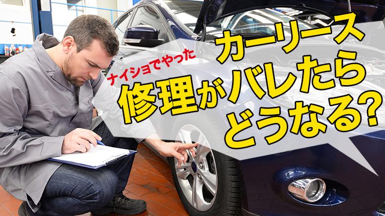 リース車の修理は返却時にばれない?傷ができたときの対処方法を解説