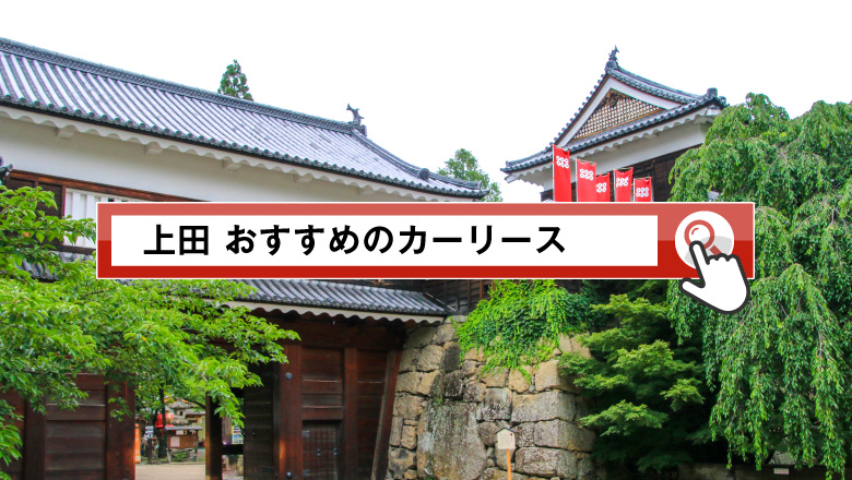 上田で使えるカーリースはこれ!おすすめのリース業者を徹底調査