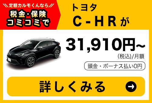 10003_C-HR