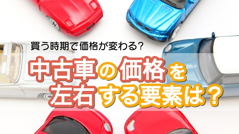 中古車を安く買うコツは?購入時の注意点と安全な中古車にお得に乗る方法