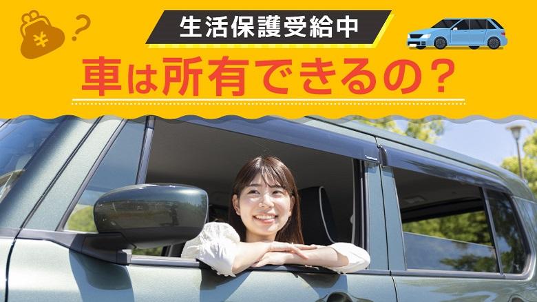 生活保護受給中でもばれないで車を持てる?ばれたときの処遇や注意点を徹底解説