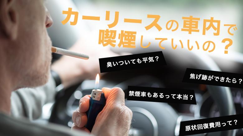 カーリースは喫煙OK?リース車の喫煙ルールと原状回復費を抑えるポイント