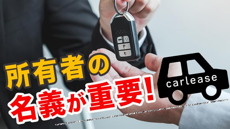 カーリース車は売ることができる?売却しやすいリース契約の特徴を紹介