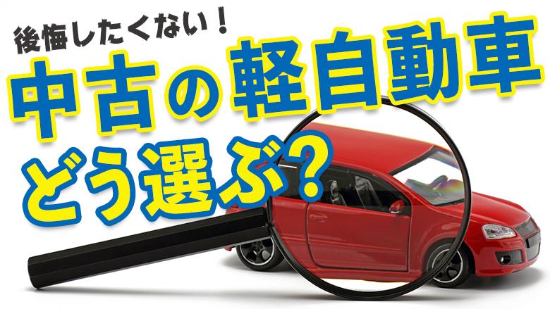 中古の軽自動車を激安で手に入れる!失敗しない選び方とおすすめ3車種を紹介