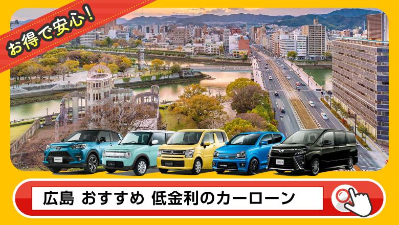 広島でカーローンを組みたいならここ!低金利で利用できるカーローン3選