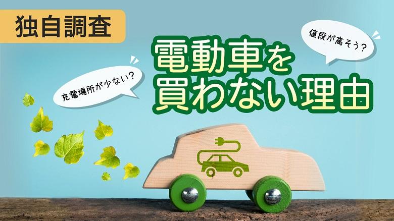 【独自調査】環境の日を前に、非ガソリン化について意識調査 83.9%が電動車を「次回も購入せず」。