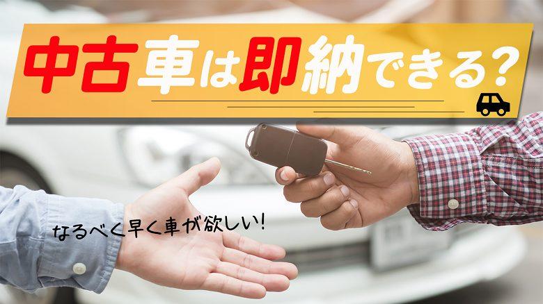 中古車の即納は可能?納車が早い車の選び方と新車を即納する方法を解説