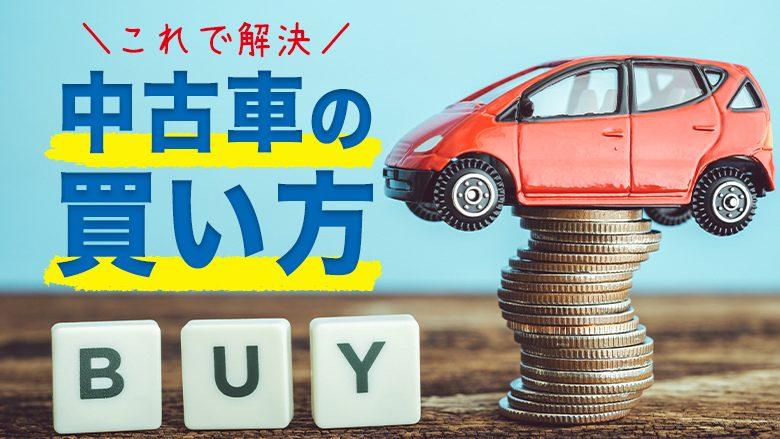 中古車の購入手続きはどうやるの?必要書類やお得に買う方法について解説!
