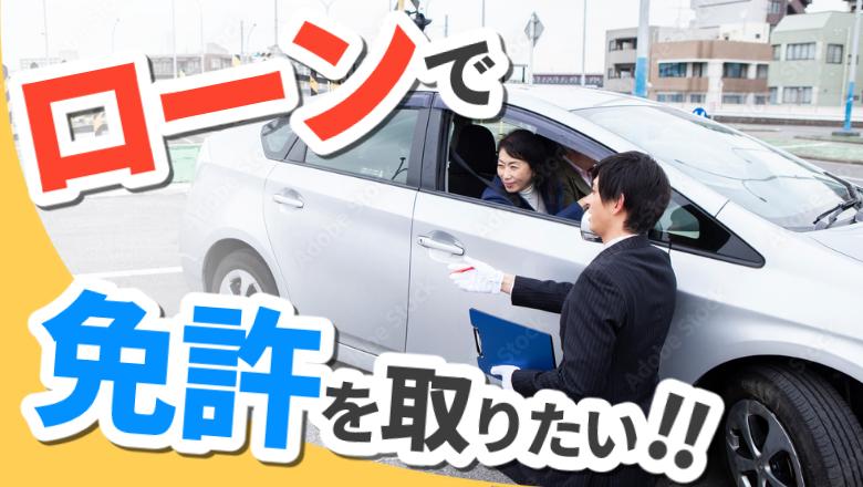 運転免許の取得にローンが使える!金利や審査基準、おすすめローンを解説