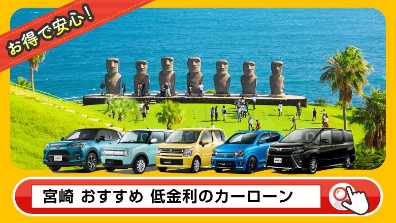 宮崎でカーローンを組みたいならここ!低金利で利用できるカーローン3選