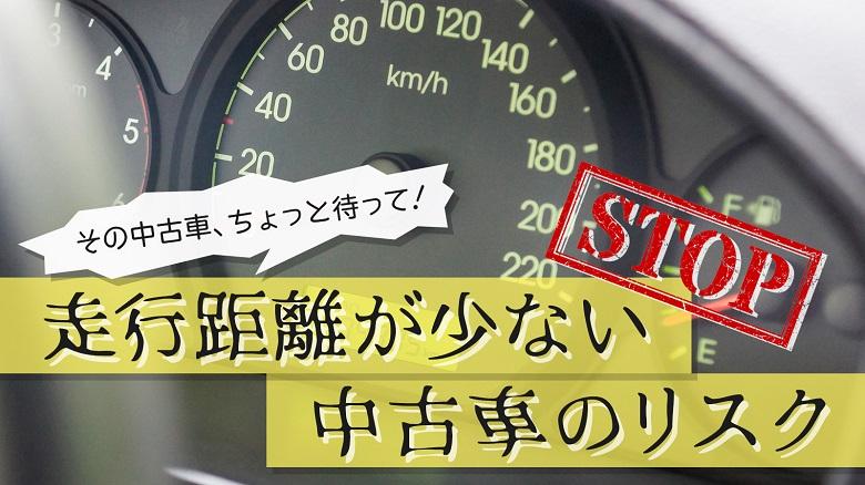 走行距離が少ない中古車は本当にお買い得?リスクやチェックポイントを解説