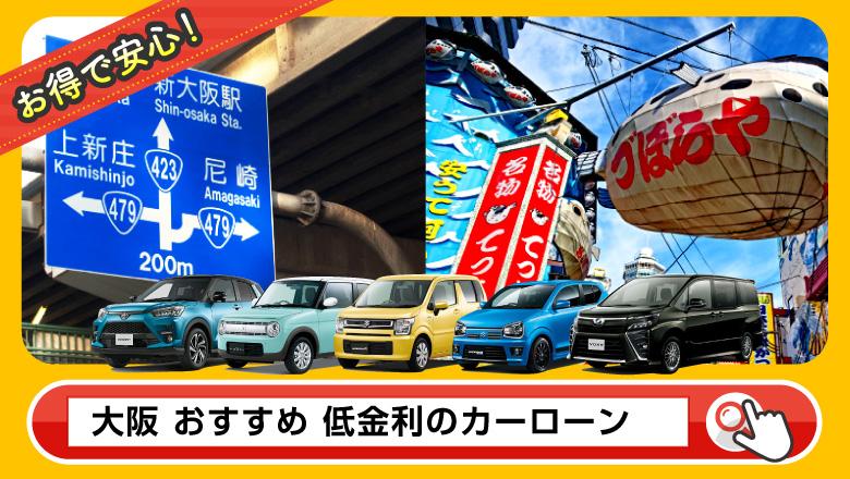 大阪でカーローンを組みたいならここ!低金利で利用できるカーローン3選