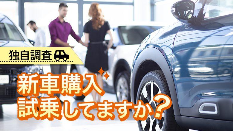 【独自調査】【新車購入時の試乗について調査】試乗しているのは7割
