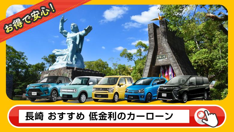 長崎でカーローンを組みたいならここ!低金利で利用できるカーローン3選