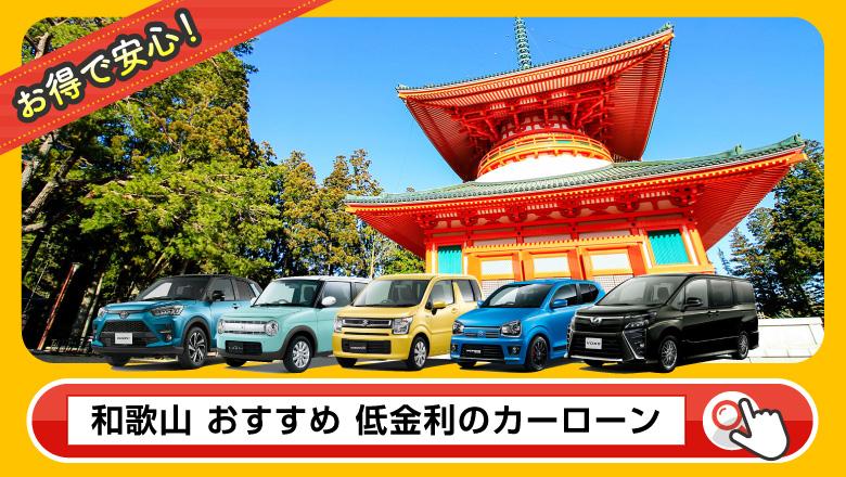 和歌山でカーローンを組みたいならここ!低金利で利用できるカーローン3選