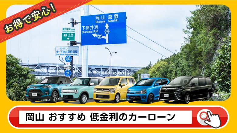 岡山でカーローンを組みたいならここ!低金利で利用できるカーローン3選